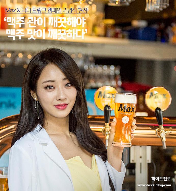 Max의 뮤즈 경리와 함께한 '맥주관이 깨끗해야 맥주 맛이 깨끗하다' 기념식 현장 속으로!
