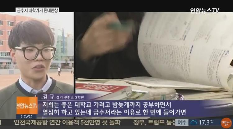 박근혜 하야 주력 부대, 중고생들, 장시호(장유진) 연세대 특혜 입학에 분노