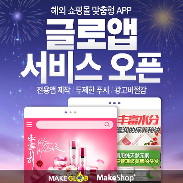 메이크샵, 해외쇼핑몰 앱 서비스 '글로앱' 출시