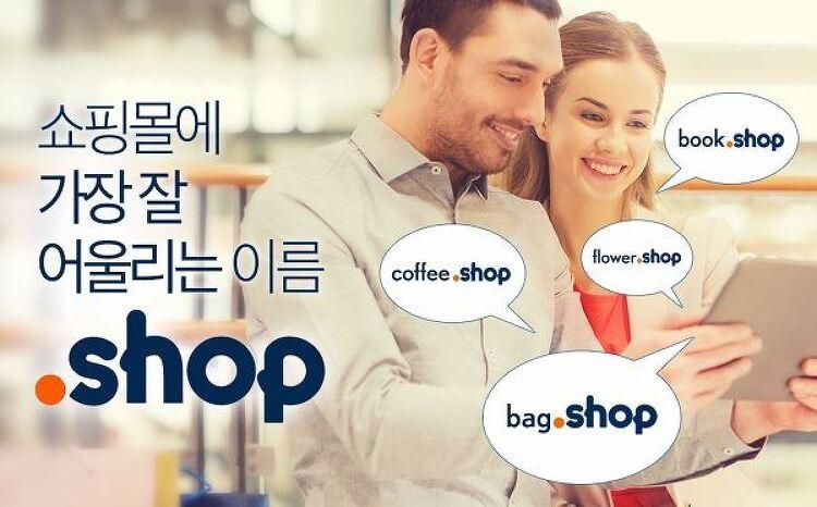 메이크샵, 국내최초 쇼핑몰에 특화된 닷샵(.shop)도메인 오픈