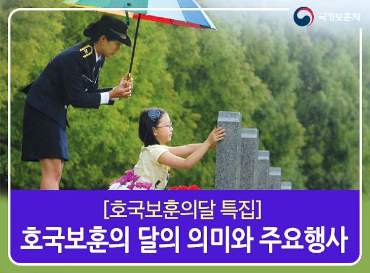[호국보훈의 달 특집] 호국보훈의 달의 의미와..