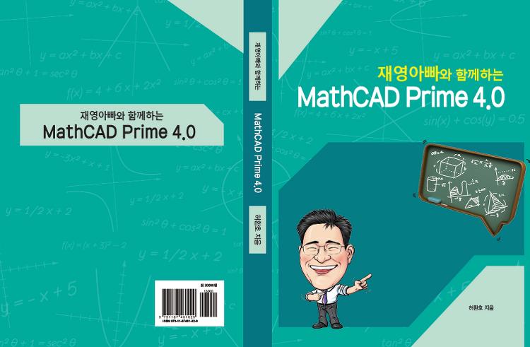 재영아빠와 함께하는 MathCAD Prime 4.0