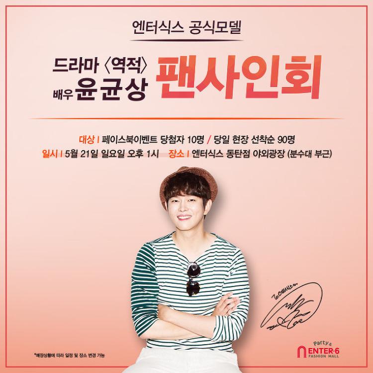 엔터식스 공식 모델, 배우 윤균상 팬사인회 (엔터식스 동탄점)