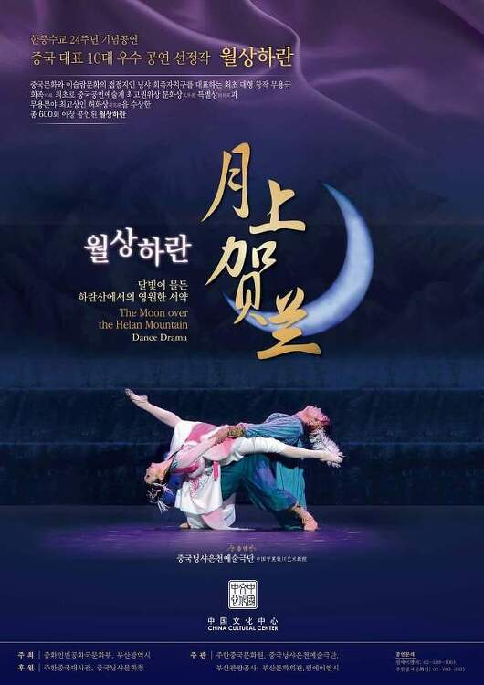 중국 대표 10대 우수공연 선정작 월상하란 수원 공연
