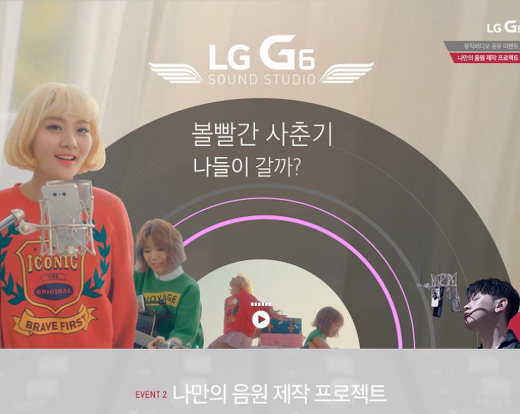 LG - G6 Sound Studio 나만의 음원 제작 프로..