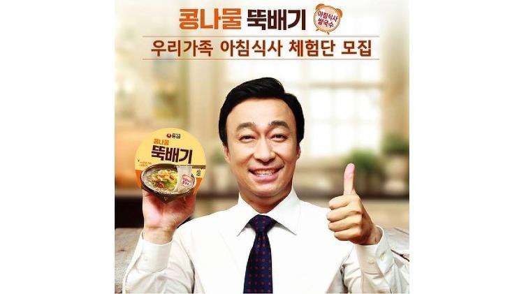 [이벤트] 우리가족 아침식사엔 농심 '콩나물 뚝배기'