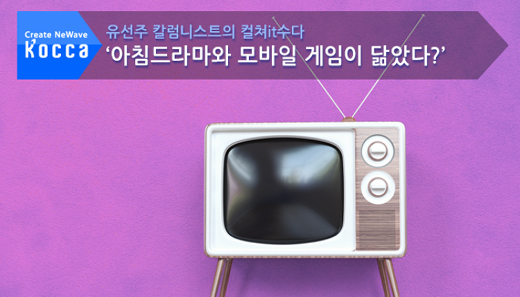 '아침드라마와 모바일 게임이 닮았다?'