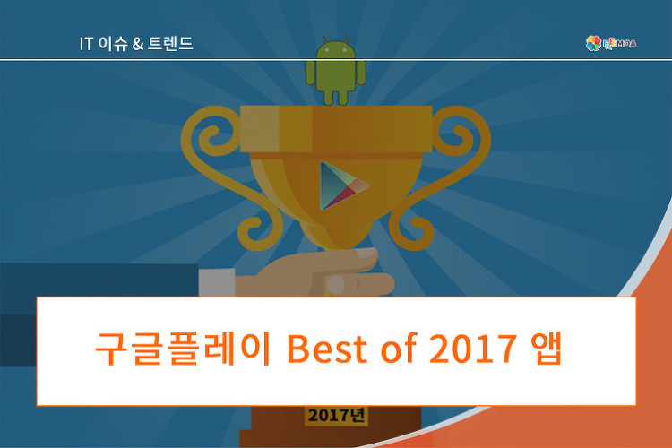 구글플레이 Best of 2017 올해를 빛낸 앱
