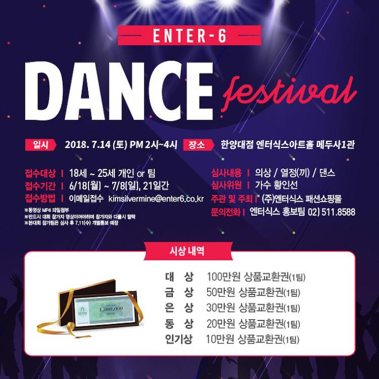 엔터식스, '댄스 페스티벌' 개최