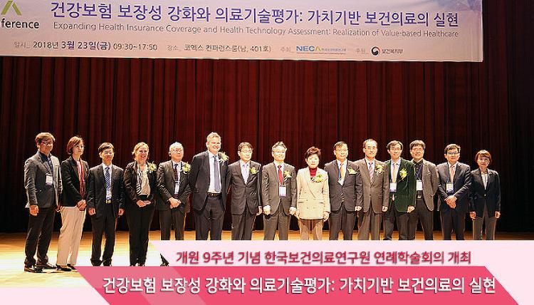 [2018. 3. 23] 개원 9주년 기념 한국보건의료연구원 연례학술회의 개최
