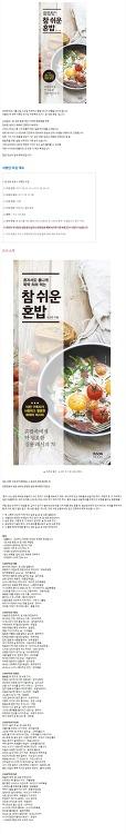 [공유/스크랩] [라온북] 참 쉬운 혼밥 서평단 모집