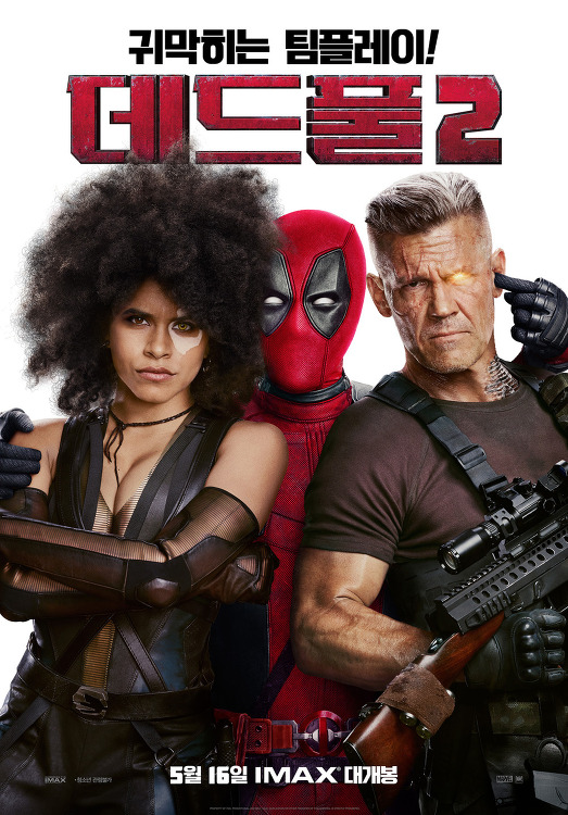 데드풀 2 Deadpool 2 (2017)