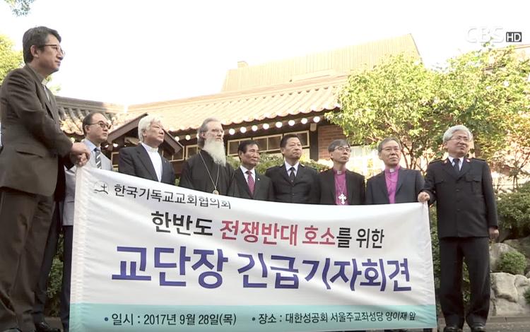 NCCK 9개 교단장 '한반도 전쟁 반대' 호소