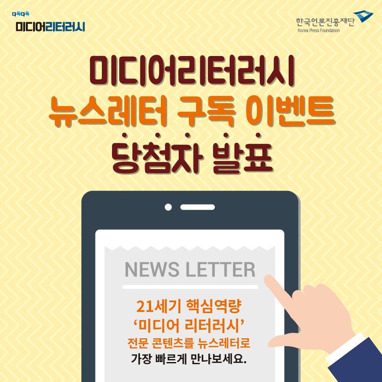 [당첨자 발표] 뉴스레터 구독 이벤트