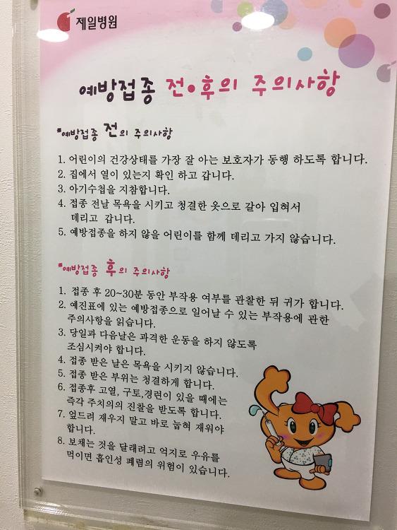 [필독] 아이 예방접종 전후 주의사항 13가지