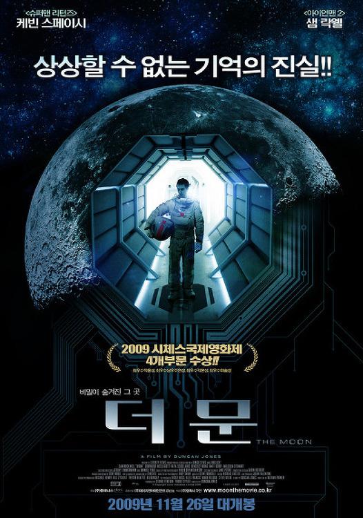 샘 락웰의 영화 '더 문' - 3년간 계약직으로 떠났던 달에는 비밀의 방이 있었다