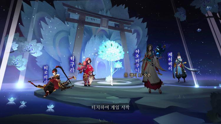 음양사 야오비쿠니 추가 업데이트(10.19)