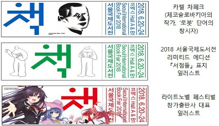 [문화체육관광부] 코엑스에서 2018 제24회 서울국제도서전 개최