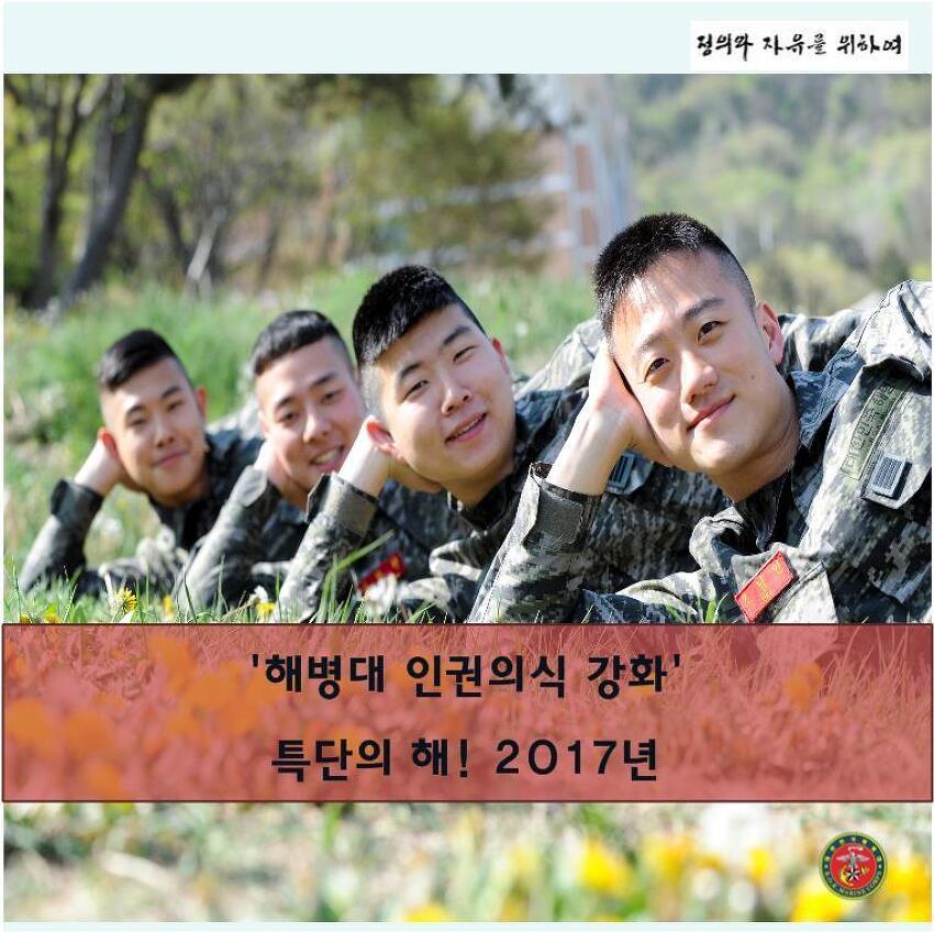 2017년은 해병대 인권의식 강화 특단의 해!