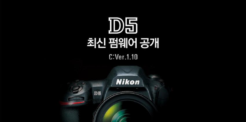 [Nikon PR] 니콘이미징코리아, 차세대 프로페셔널 DSLR 카메라 'D5' 펌웨어 공개