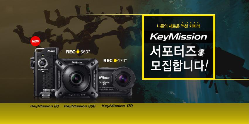 [Nikon PR] 니콘이미징코리아, 액션카메라 키미션(KeyMission) 서포터즈 모집