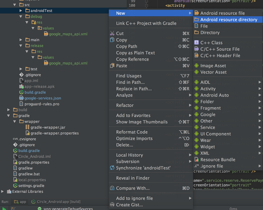 [Android] Android Studio debug, release resource directory 생성