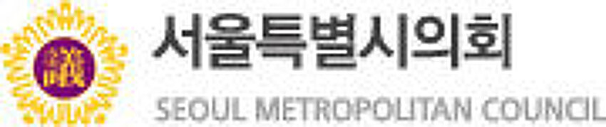 [칭찬]서울시의회, 일반 시민이 잘 이해할 수 있도록 어려운 서울시 조례를 쉽게 바꿔