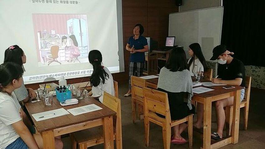 4기 청소년마을학교 천연화장품 만들기 첫시간!