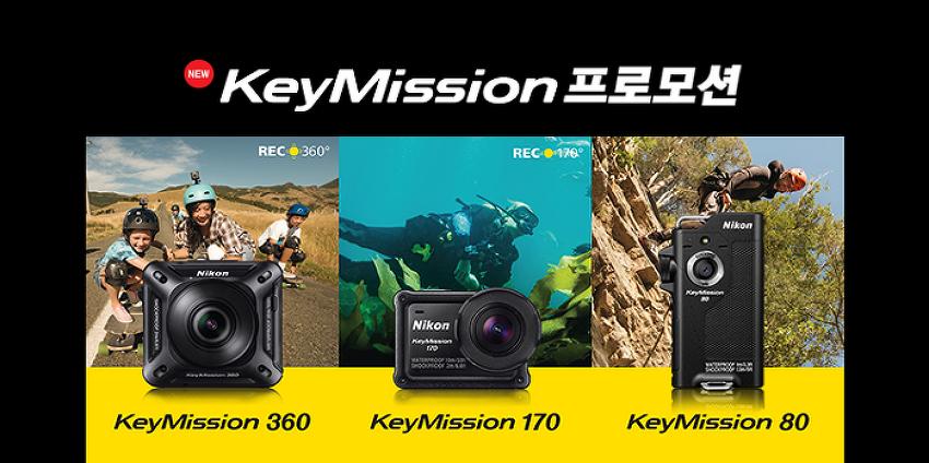 [진행중] KeyMission 프로모션, 이벤트 공유하고 선물도 받자!