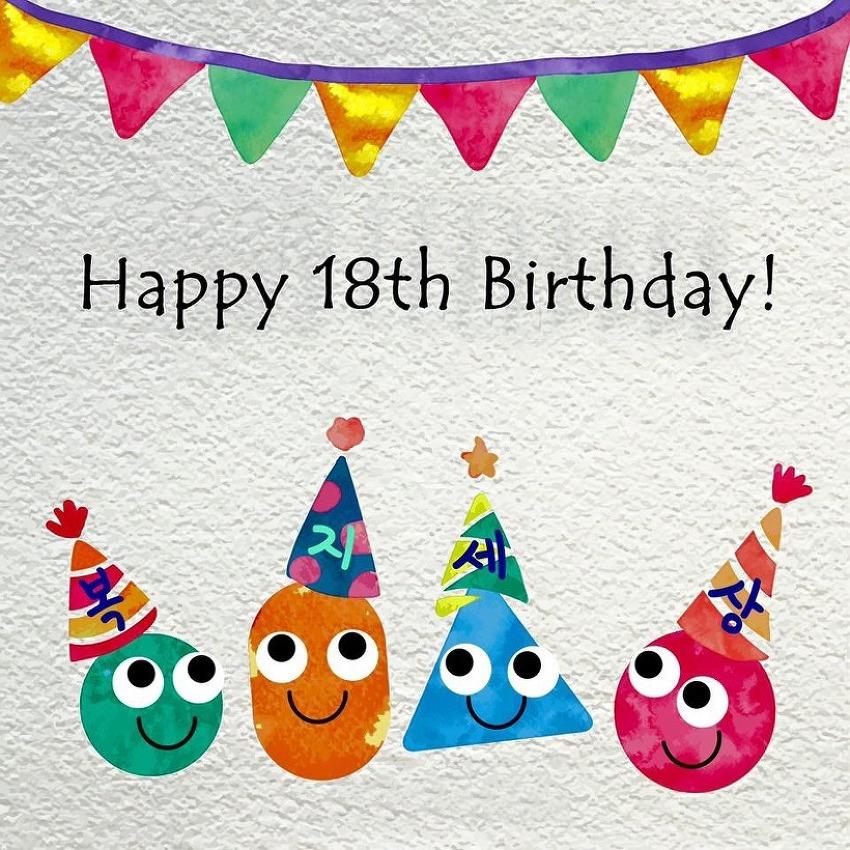 [축하] 오늘은 복지세상 18번째 생일