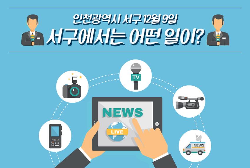인천시 서구 12월 9일 뉴스 '서구에서는 어떤 일이?'