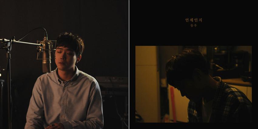 """감성 발라더 '동우'의 신곡 """"언제인지 - Someday"""" 발표 애절한 메세지 전하고파"""