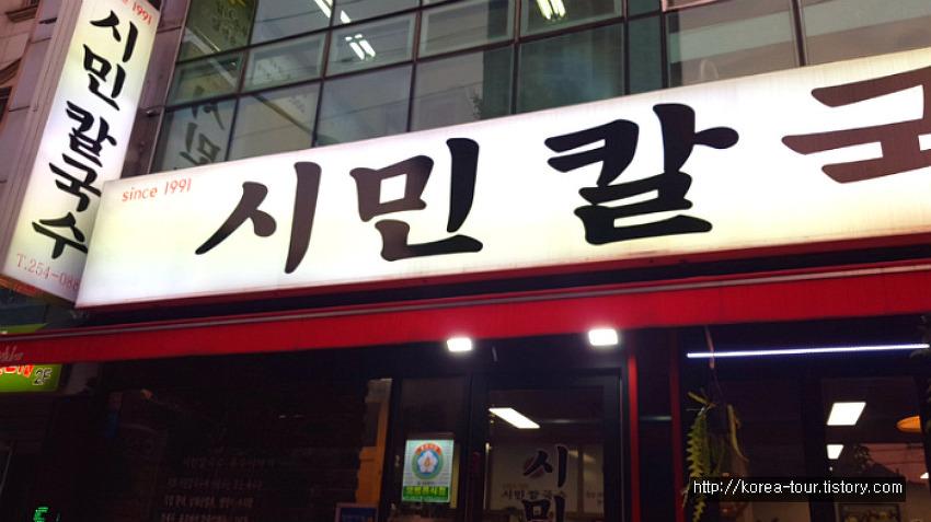 [대전맛집-시민칼국수]진천 시민칼국수 비교