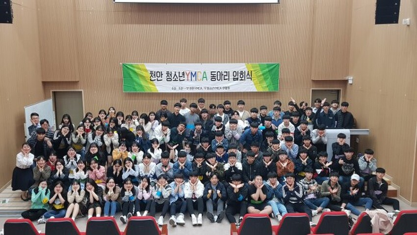 2018 천안 청소년YMCA 동아리 입회식