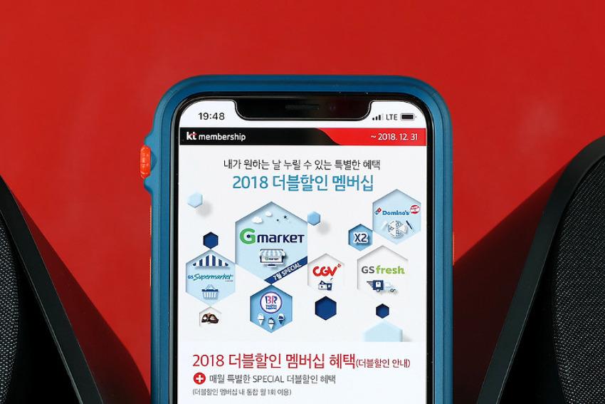 2018 KT 더블할인 멤버십 할인 혜택 총정리! 지마켓 쿠폰?