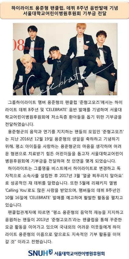 하이라이트 용준형 팬클럽, 데뷔 8주년 음반발매 기념 기부금 전달