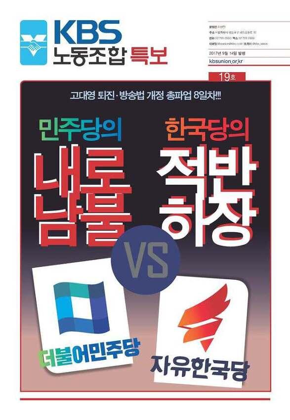 ▣ [특보19호] 민주당의 내로남불 한국당의 적반하장