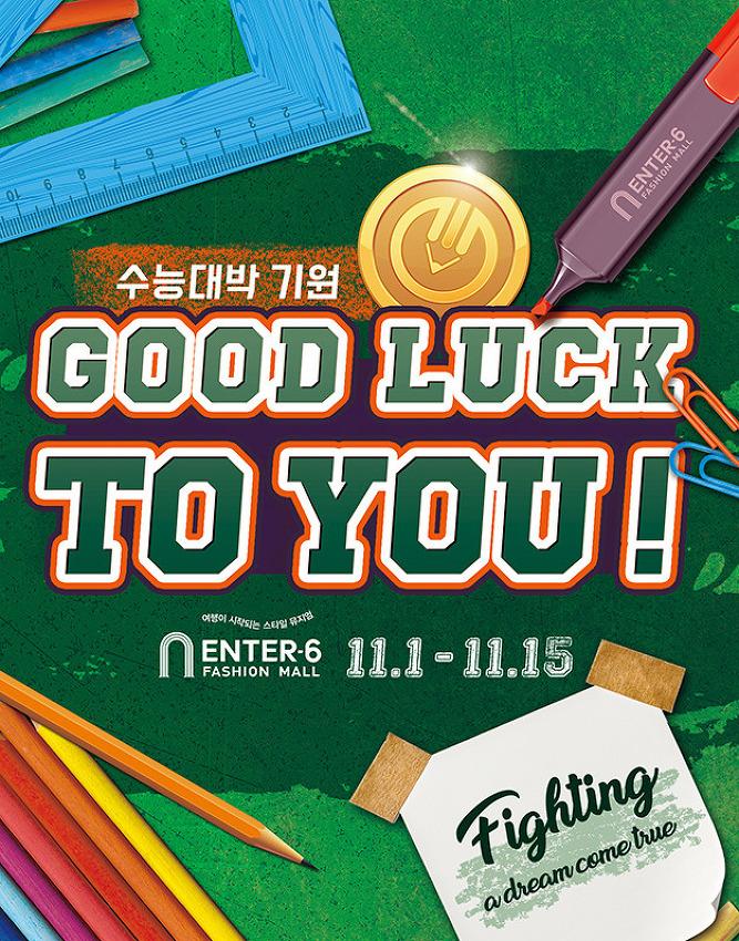 수능 대박기원! Good Luck to you [11/01(수) ~ 11/15(수)]
