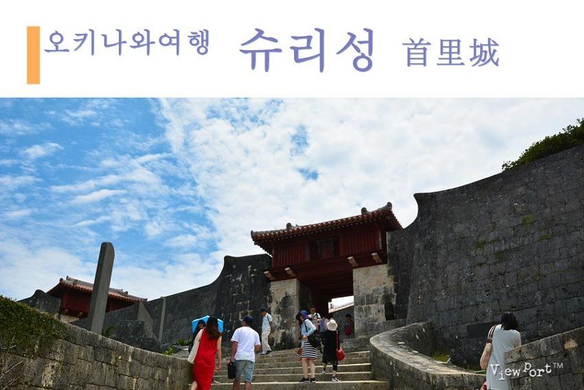 오키나와여행 류큐국琉球國의 궁전이었던 슈리성 공원 首里城