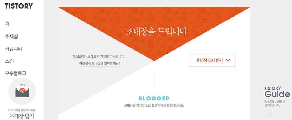 2015 하반기 티스토리 초대장 배포