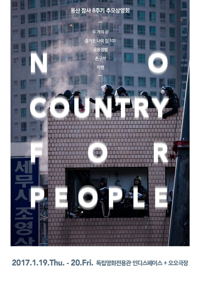 [01.19-20] 용산 참사 8주기 추모상영회: No Country For People