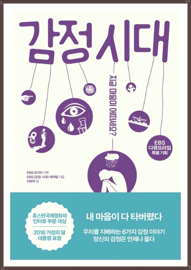 감정에 상처받는 현대인들을 위한 책