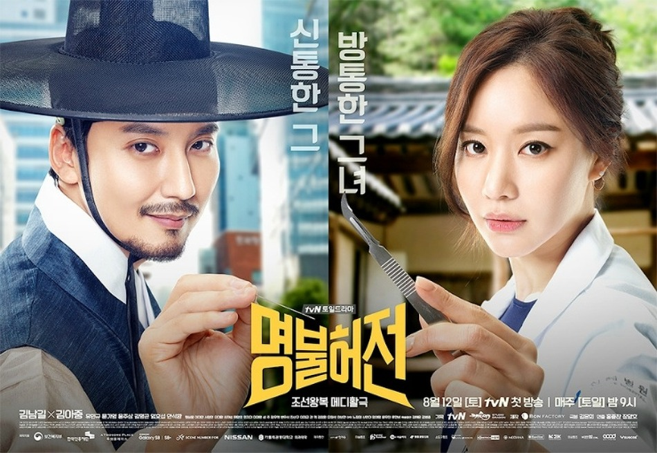 tvN토,일 드라마 <명불허전> 협찬 가구