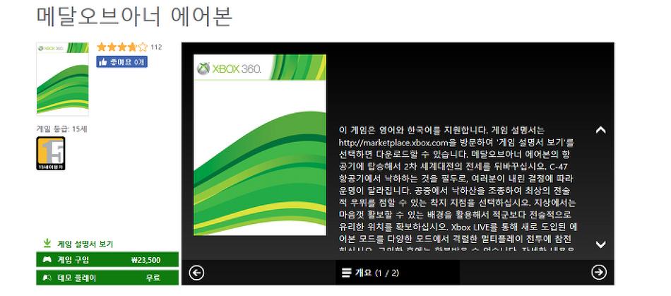 엑스박스 라이브 골드 무료 게임 Spolosion Man은 유료가 아닌 무료입니다