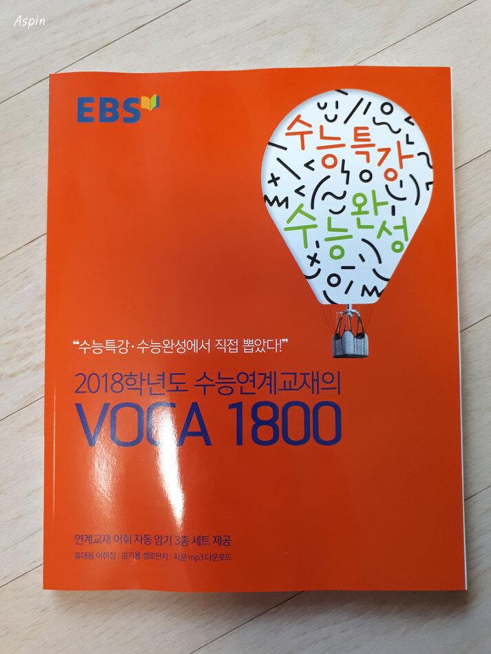 [수능 영단어] EBS 2018학년도 수능연계교재..