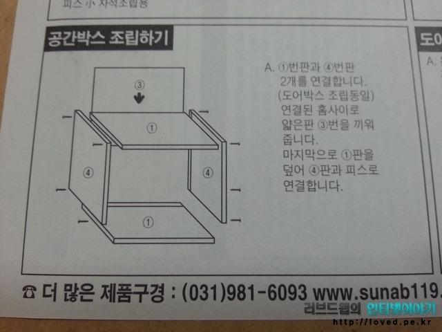 공간 박스 조립 설명서
