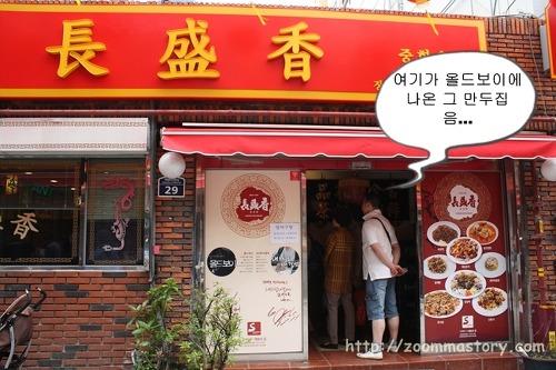 맛집, 장성향, 올드보이, 군만두