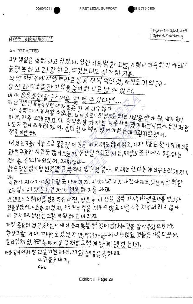 한성주 남친, 한글로 연애편지 - 한글배워서 직접 쓴듯 - 미법원 한성주제출자료