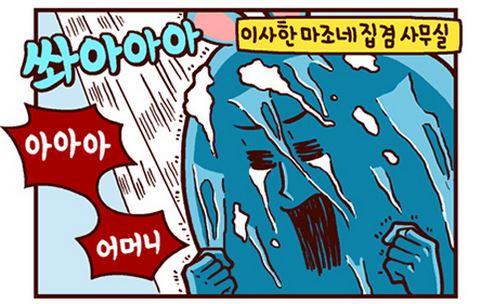 마조앤새디 마조패밀리 시즌2 1