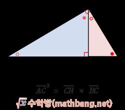 직각삼각형에서의 닮음 2 공식